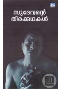 Sudevante Thirakkathakal