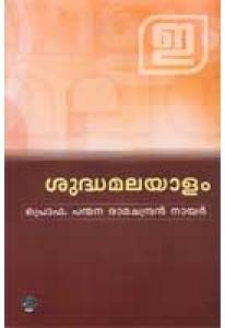 Sudha Malayalam