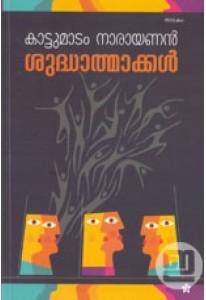 Sudhathmakkal