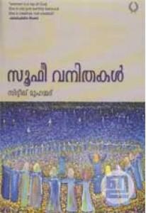 Sufi Vanithakal (Old Edition)