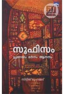 Sufism: Pranayam Maunam Anandam