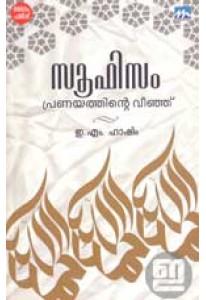 Sufism: Pranayathinte Veenju