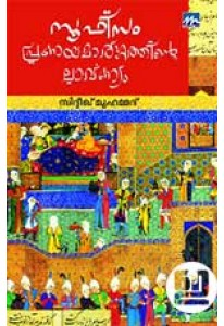 Sufism: Pranayamargathinte Lavanyam