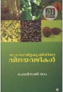 Sugandhavila Krishiyile Vijayavazhikal