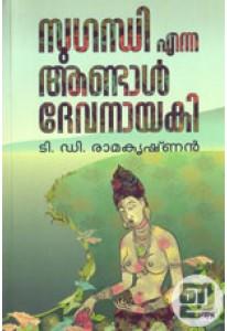 Sugandhi Enna Aandal Devanayaki