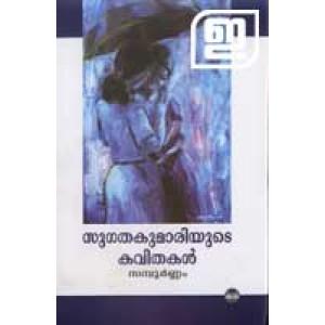 Sugathakumariyute Kavithakal Sampoornam