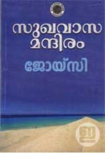 Sukhavasa Mandiram