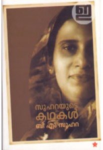 Suharayude Kathakal