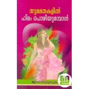 Sumalathakalil Himam Pozhiyumbol