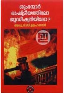 Sumbhanmar Rashtreeyathilo Judiciariyilo?