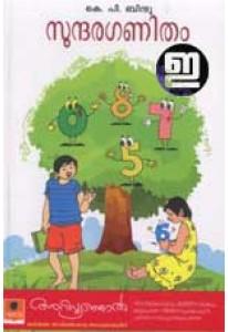 Sundara Ganitham