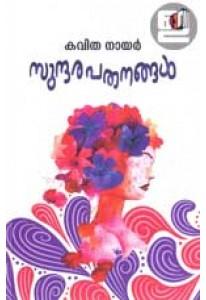Sundara Pathanangal