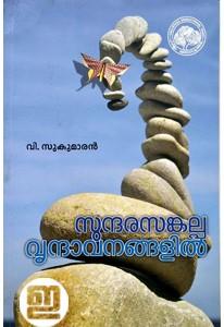 Sundarasankalpa Vrindavanangalil