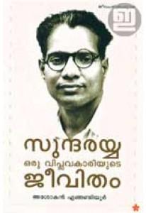 Sundarayya: Oru Viplavakaariyude Jeevitham