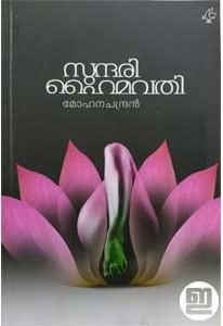 Sundari Haimavathi