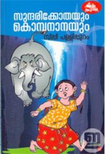 Sundarikkothayum Kombananayum