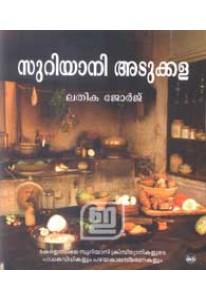 Suriani Adukkala