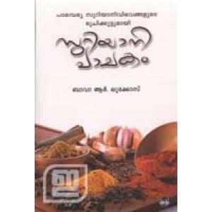 Suriyani Pachakam