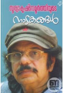 Surya Krishnamoorthiyude Natakangal