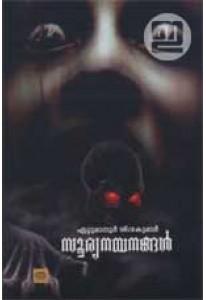 Sooryanayanangal