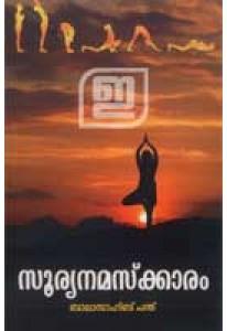 Sooryanamaskaram