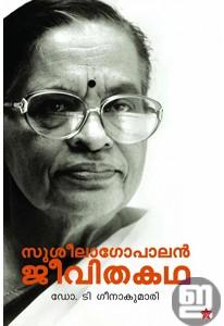 Susheela Gopalan Jeevithakatha