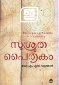 Susrutha Paithrukam