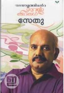 Malayalathinte Suvarnakathakal (Sethu)