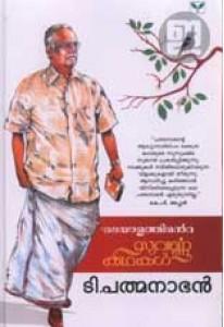 Malayalathinte Suvarnakathakal (T Padmanabhan)