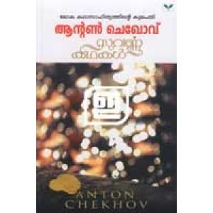 Suvarna Kathakal: Chekhov