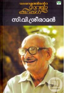 Malayalathinte Suvarnakathakal (C V Sreeraman) (Old Edition)