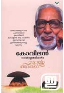 Malayalathinte Suvarnakathakal Kovilan (Old Edition)