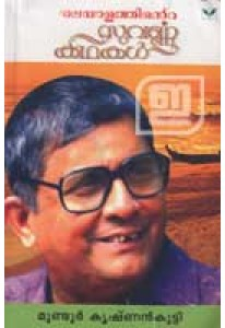 Malayalathinte Suvarnakathakal (Mundur Krishnankutty)