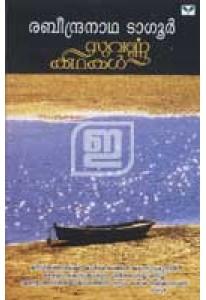 Suvarnakathakal Tagore