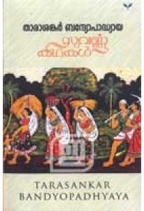 Suvarna Kathakal: Tarasankar Bandyopadhyay