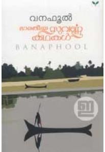 Bharatheeya Suvarnakathakal (Vanaphool)