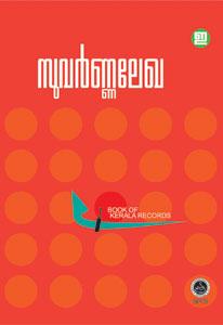 Suvarnalekha: Book of Kerala Records