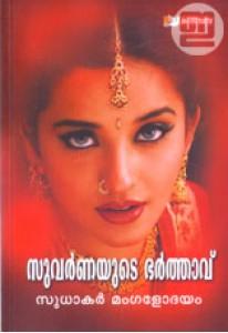 Suvarnayude Bharthavu