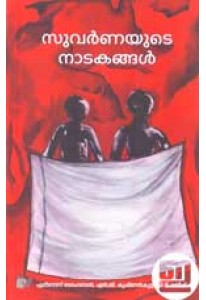 Suvarnnayude Nadakangal