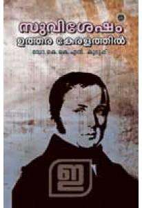 Suvisesham Uthara Keralathil