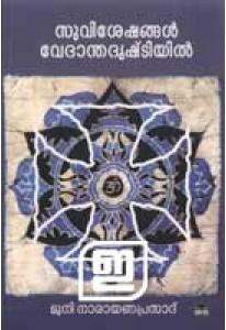 Suviseshangal Vedantha Drushtiyil