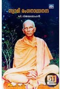 Swami Ranganaathanantha