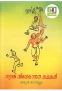 Swami Vivekananda Kathakal