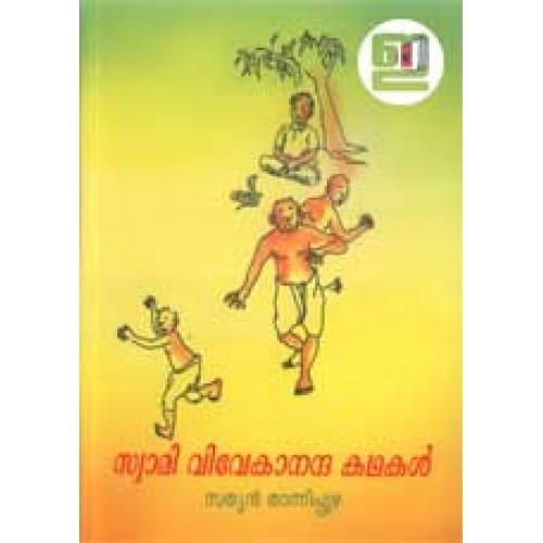 swami vivekananda by malayalam Swami vivekananda birth anniversary: 10 inspiring quotes by hindu monk to be shared on national youth day subscribe to oneindia malayalam.