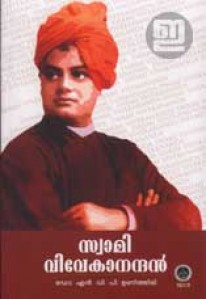 Swami Vivekanandan (NBS Edition)