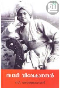 Swami Vivekanandan (Olive Edition)