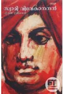 Swami Vivekanandan (Prism Edition)