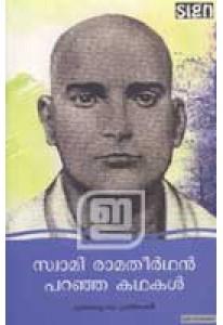 Swami Ramatheerthan Paranja Kathakal