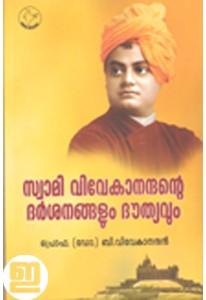 Swami Vivekanandante Darsanangalum Dauthyavum