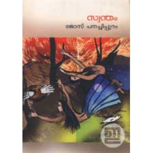 Swantham  (Old Edition)